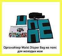 Органайзер Waist Diaper Bag на пояс для молодых мам!Лучший подарок