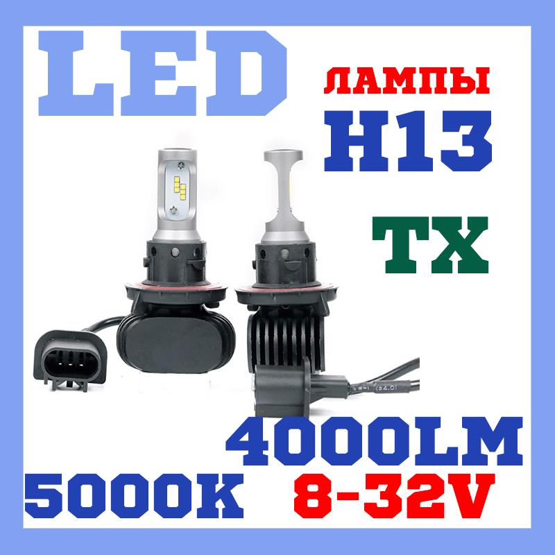 Автомобильные лед лампы LED Лампы светодиодные Лампы h13 ALed S H13 5000K 4000Lm (2шт)
