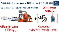 Акция на бензопилу Husqvarna 120 Mark II февраль - апрель 2020 года
