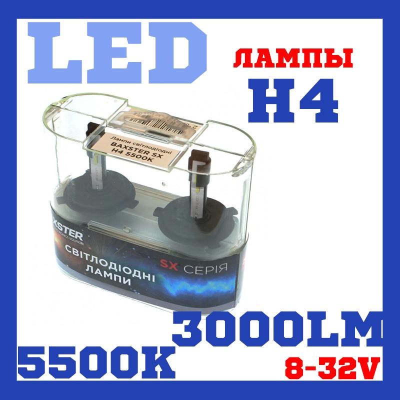 Лампы светодиодные Baxster SX H4 5500K
