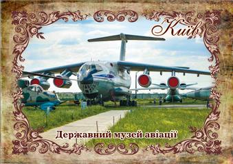 Магнит виниловый  60х90 мм. Київ. Державний музей авіації
