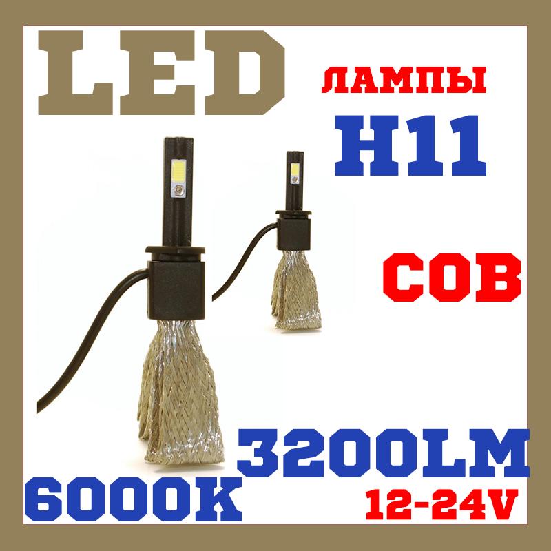 Лампы светодиодные SuperLED F7 H11 12-24V chip COB (2шт)
