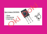Биполярный транзистор C3835 2SC3835 С3835