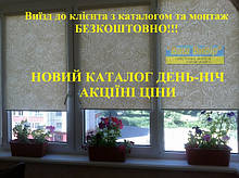 Тканевые ролеты на окна м/п двери
