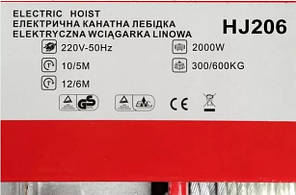 Тельфер EURO CRAFT HJ206 300/600кг / 2000 Вт, фото 2