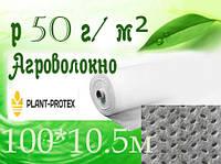 Агроволокно  PLANTEX 50/м² 100х10,5м белое