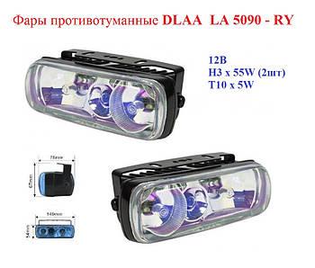 Фары противотуманные, фары дополнительного света DLAA LA-5090RY, противотуманки 12В, 2х55W+5W, «хамелеоны»