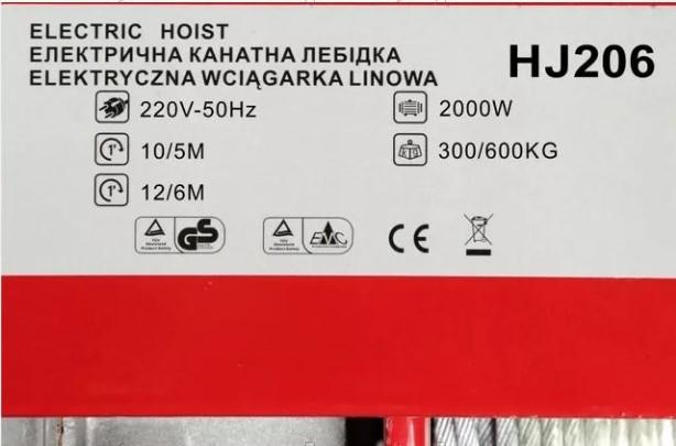 Лебедка электрическая тельфер 300/600кг Euro Craft HJ206 2000 Вт - ☎️ 097603 4828 в Киеве