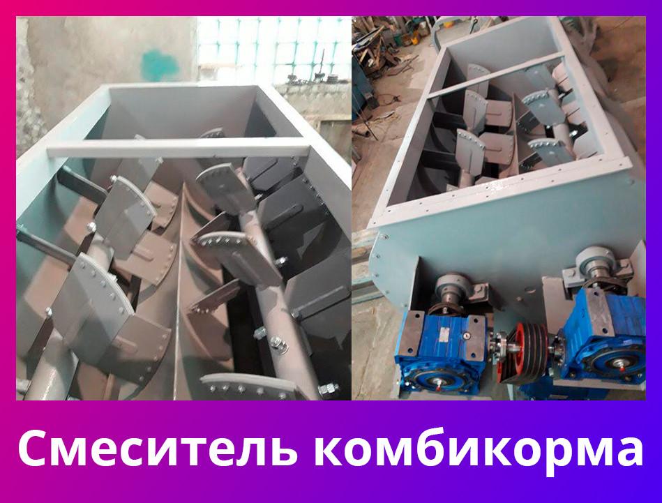 Смеситель комбикормов горизонтальный 5 т/ч