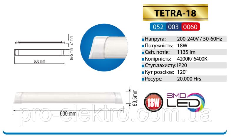 """""""TETRA-18"""" Світильник лінійний 60см SMD LED 18W 4200/6400К 1135Lm 220-240v (052-003-0060-020)"""