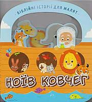 Ноїв ковчег. Біблійні історії для малят (артикул 3052)