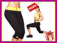 Бриджи для похудения Hot Shapers Pants (YOGA PANTS) / шорты для фитнеса хот шейперс/неопреновое белье