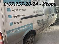Недорогие Грузоперевозки - Киев, Область