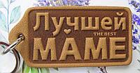 Брелок подарок Лучшей Маме