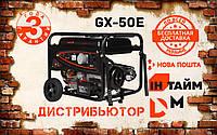 Генератор бензиновый Dnipro-M GX-50E