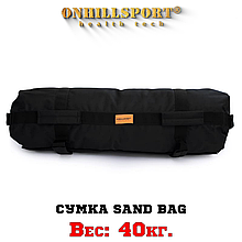 Сумка Sand Bag 40 кг (Kordura)