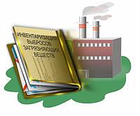 Разработка документов по экологии и замеры источников выбросов