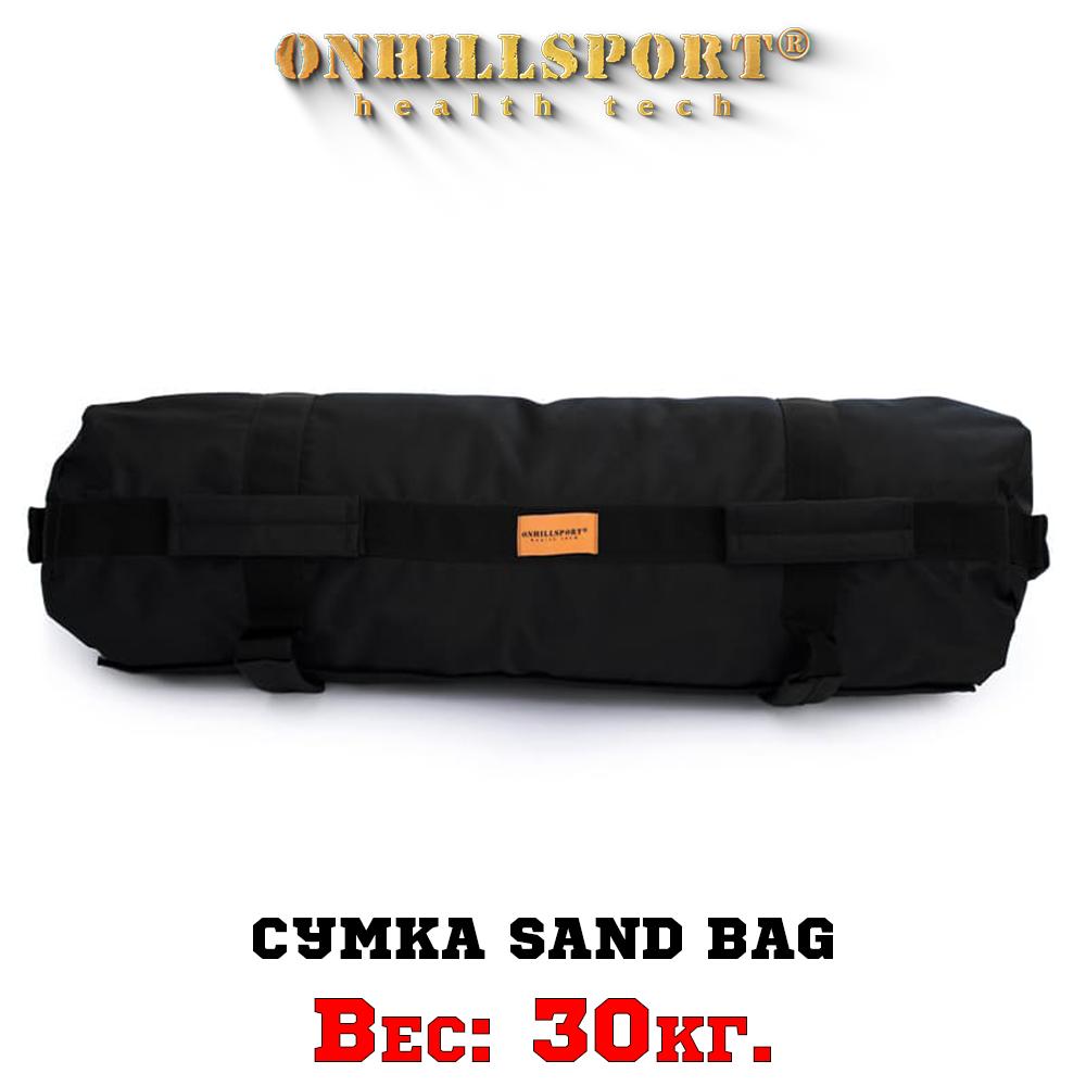 Сумка Sand Bag 30 кг (Kordura)