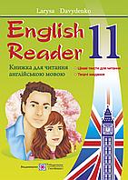 Книга для читання англійською мовою.(English Reader. Love Story). 11 клас. Нова програма!