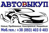 Автовыкуп. Киев, Киевская область