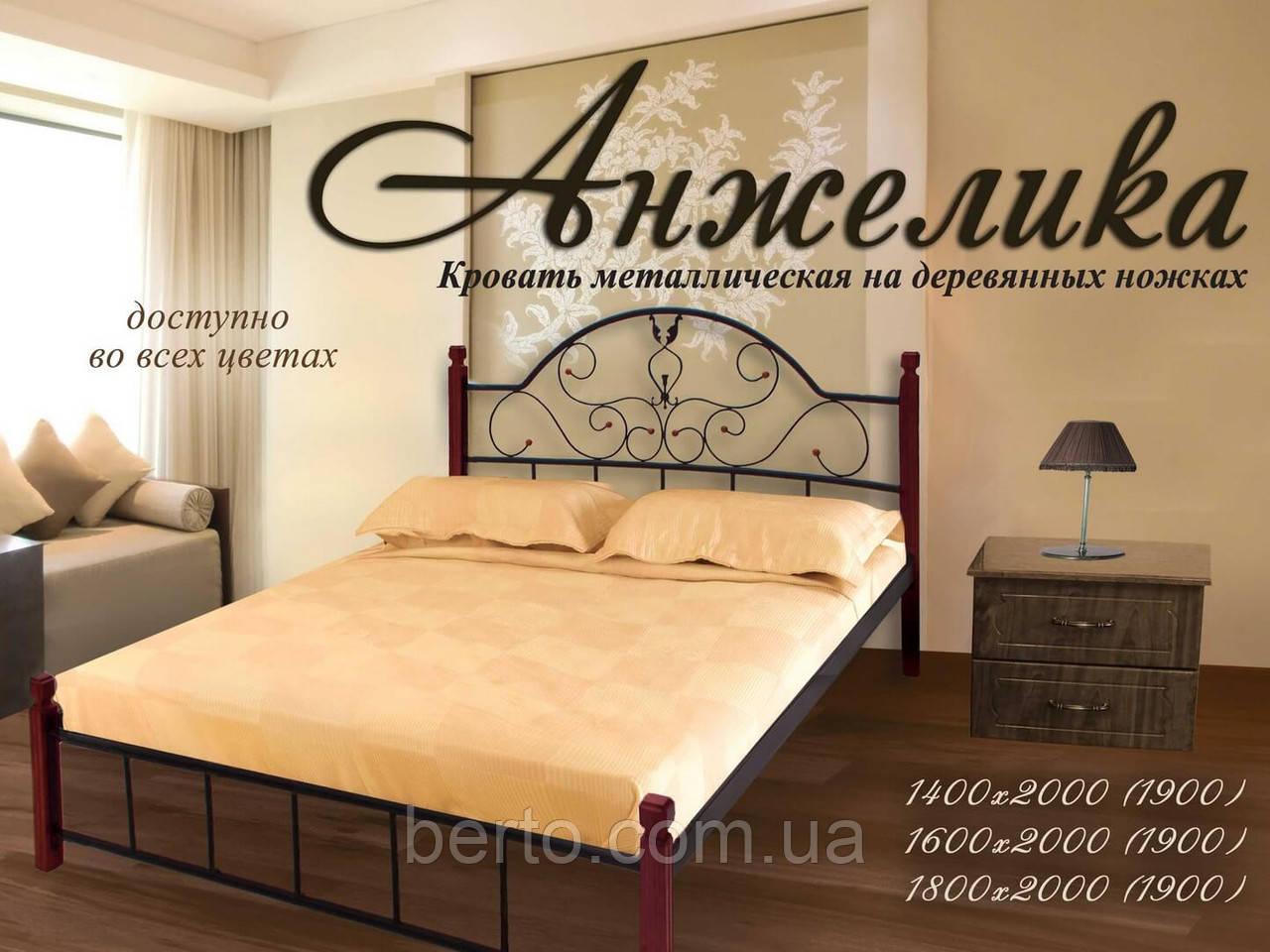 """Кровать двуспальня металлическая на деревянных  ножках """"Анжелика 160"""""""