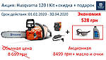 Акция на аккумуляторную пилу Husqvarna 120I Kit - экономия 528 грн + бесплатная доставка