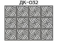 Декоративная решетка, ДК-032