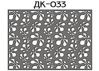 Декоративная решетка, ДК-033