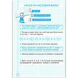 Пригоди точки Зошит з математики 1 клас Частина 2 До підручника Гісь О. Авт: Іваниця Г. Вид: Генеза, фото 4