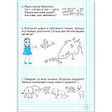 Пригоди точки Зошит з математики 1 клас Частина 2 До підручника Гісь О. Авт: Іваниця Г. Вид: Генеза, фото 7