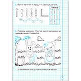 Пригоди точки Зошит з математики 1 клас Частина 2 До підручника Гісь О. Авт: Іваниця Г. Вид: Генеза, фото 9