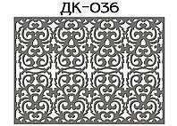 Декоративная решетка, ДК-036