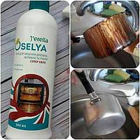 Засіб для чищення духовки, витяжки грилю Средство для духовки Суперсила Джерелия Джерелія Jerelia Oselya Оселя