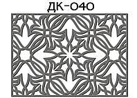 Декоративная решетка, ДК-040