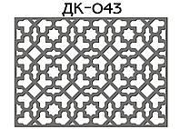 Декоративная решетка, ДК-043