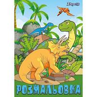 """Раскраска А4 1 вересня """"Dinosaurs 2"""", 12 стр."""