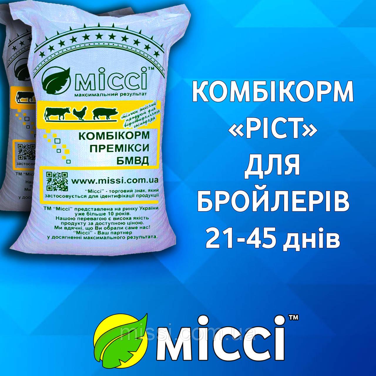 Комбікорм для бройлерів РІСТ (21-45 днів), 25 кг, Міссі