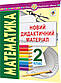 2 клас / Математика. Новий дидактичний матеріал (НУШ) / Моргало, Кравчук / Богдан, фото 2