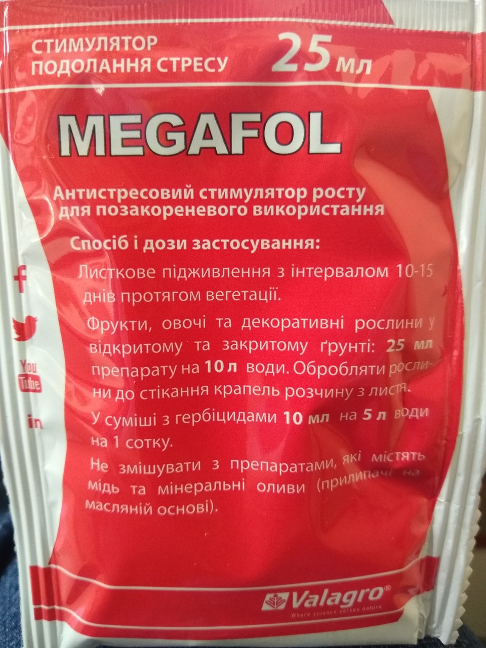 """Антистрессовый стимулятор роста """"Мегафол"""", """"Megafol"""", 25 мл """"Valagro"""", Италия"""