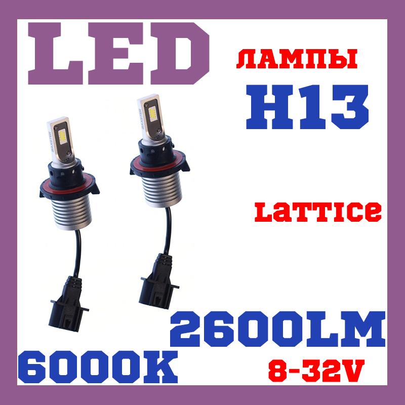 Лампы светодиодные Baxster SE H13 H/L 6000K