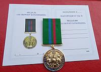 """Медаль """"За оборону Батьківщини"""" з документом"""
