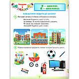 Зошит Я досліджую світ 1 клас 1 частина До програми Шияна Р. Авт: Глухенька Л. Вид: Оріон, фото 3