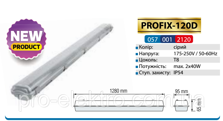 """PROFIX-120D"" Корпус IP54 120см Т8 LED (2*40W) (057-001-2120-010)"