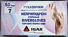 Перчатки латексные стерильные хирургические без пудры, размер 7/ RiverGloves/ Игар, фото 2