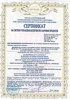 Сертификат на систему управления безопасностью (HACCP) - производство, продажа, доставка воды питьевой