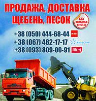 Купить отсев Луганск . Цена в Луганске. Доставка самосвал мелкий щебень, отсев по Луганску. Продажа с карьера