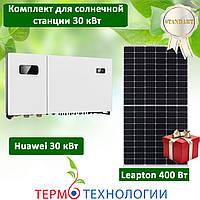 Комплект для сетевой солнечной станции 30 кВт Leapton i Huawei