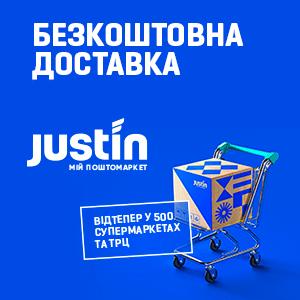 """Акція """"Безкоштовна доставка"""" від перевізника """"Justin"""" до 29.02.20 в Аква Крузер!"""