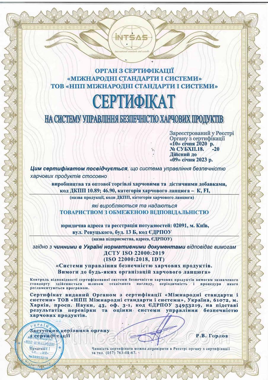 Сертифікація системи HACCP виробництва харчових та дієтичних добавок