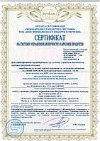 Сертификация системы HACCP производства пищевых и диетических добавок